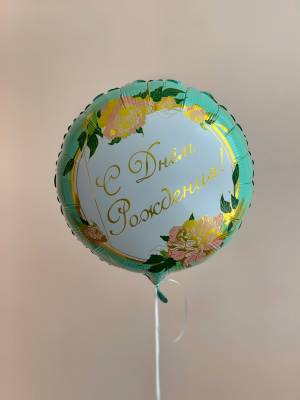 Шар фольгированный С Днем Рождения Пионы - заказ и доставка цветов Киев