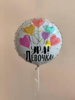 Шар фольгированный Ура, Девочка! - заказ и доставка цветов Киев