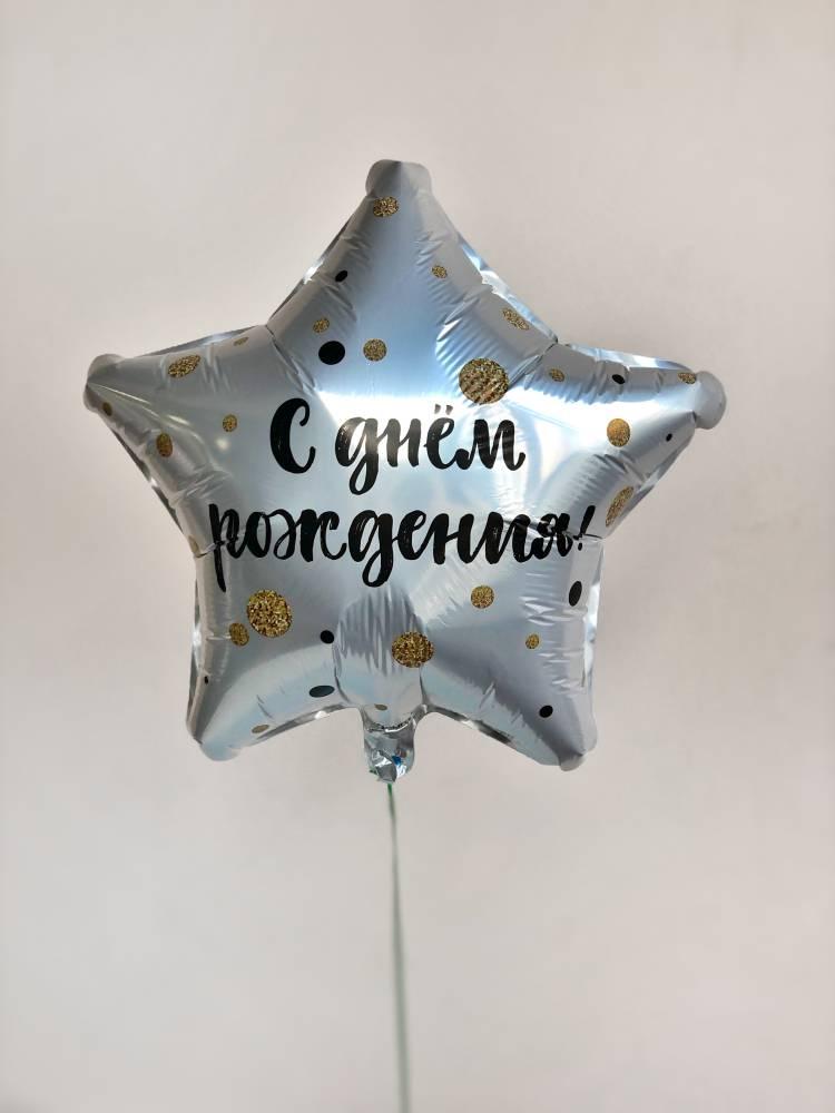 Шар воздушный фольгированный С днем Рождения конфети