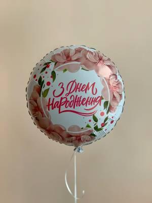Шар фольгированный С днем Рождения Цветы - заказ и доставка цветов Киев
