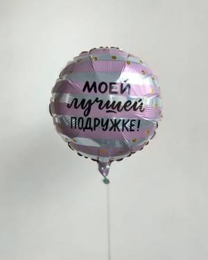 Шар воздушный фольгированный Моей лучшей подружке - заказ и доставка цветов Киев