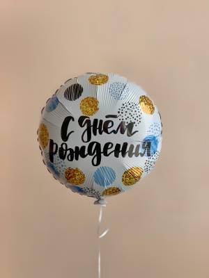 Шар фольгированный С днем рождения Конфети - заказ и доставка цветов Киев