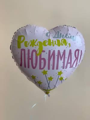 Шар фольгированный С днем рождения Любимая - заказ и доставка цветов Киев
