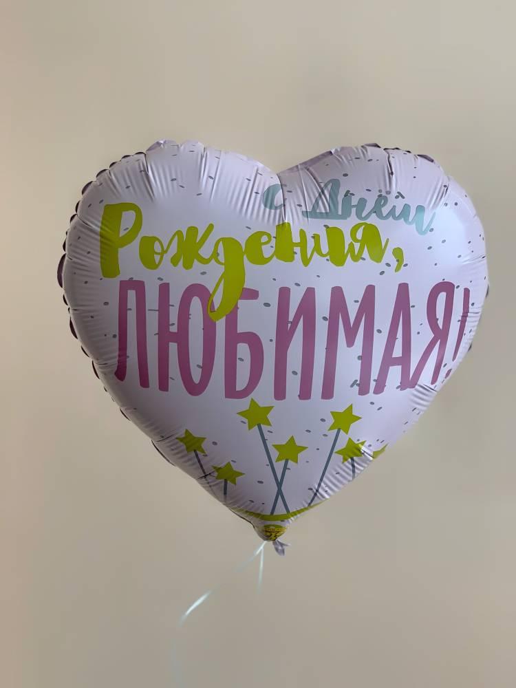 Шар фольгированный С днем рождения Любимая