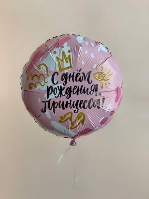 Шар фольгированный С днем Рождения Принцесса - заказ и доставка цветов Киев